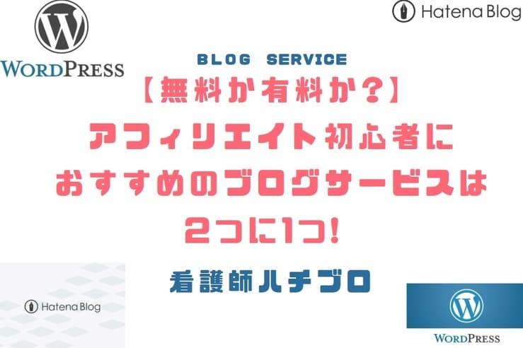 ブログ初心者におすすめのブログサービスとは?