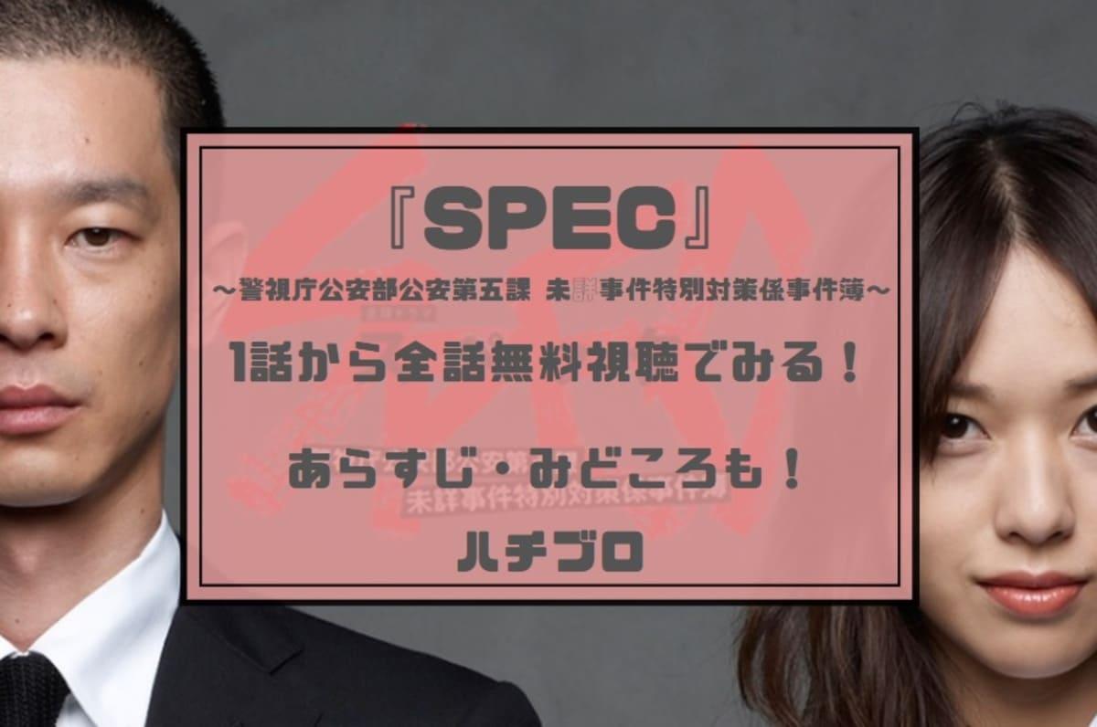 SPEC ~警視庁公安部公安第五課 未詳事件特別対策係事件簿~を無料視聴で見放題のU-NEXTを紹介