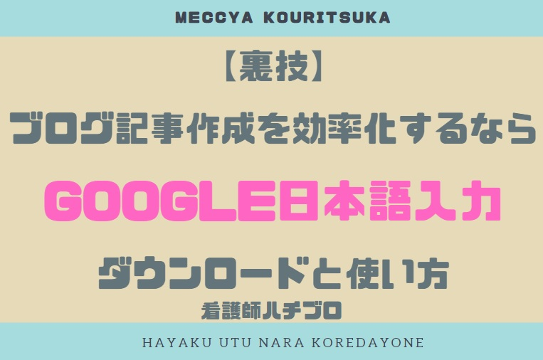 ブログ記事作成を効率化するならGoogle日本語入力を使おう【理由はユーザー辞書が秀逸だから】