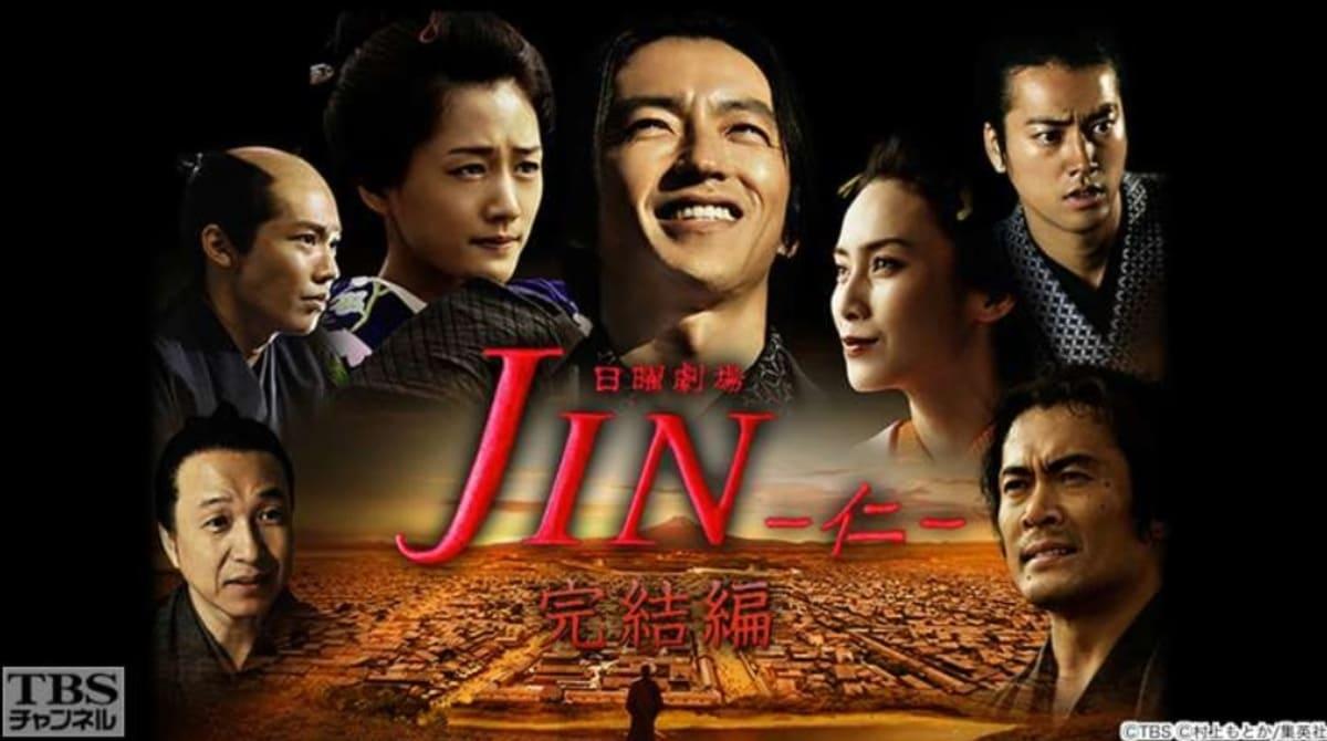 『JIN -仁- 完結編』を無料で見る方法が知りたい。