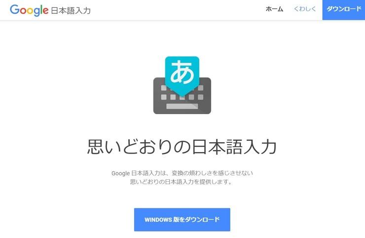 『Google日本語入力』のホームページ