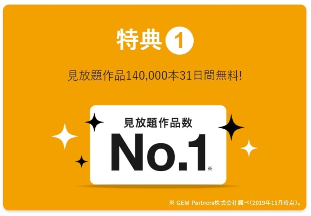 U-NEXTはVODサービスでもトップクラスの14万作品が無料で視聴可能