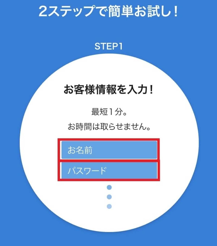 U-NEXTの登録2ステップお名前、パスワード