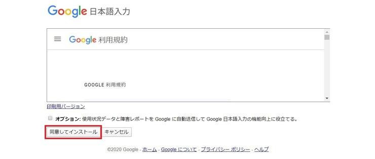Google日本語入力をインストールするには『同意してインストール』をクリック