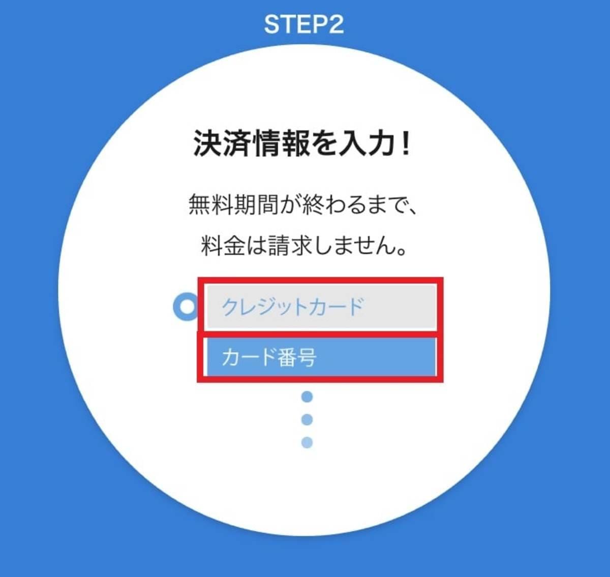U-NEXTの登録方法2ステップ、クレジットカードを用意