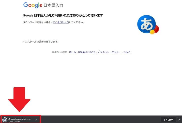 Google日本語入力【同意インストール】を押すと、画面が切り替わり、ダウンロードが開始