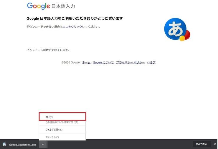 Google日本語入力ダウンロードが終了したら、上の画像の通り『開く』をクリック