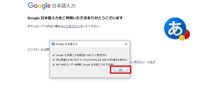 Google日本語入力は基本的にデフォルトでも問題ありませんのでそのまま、『OK』をクリック