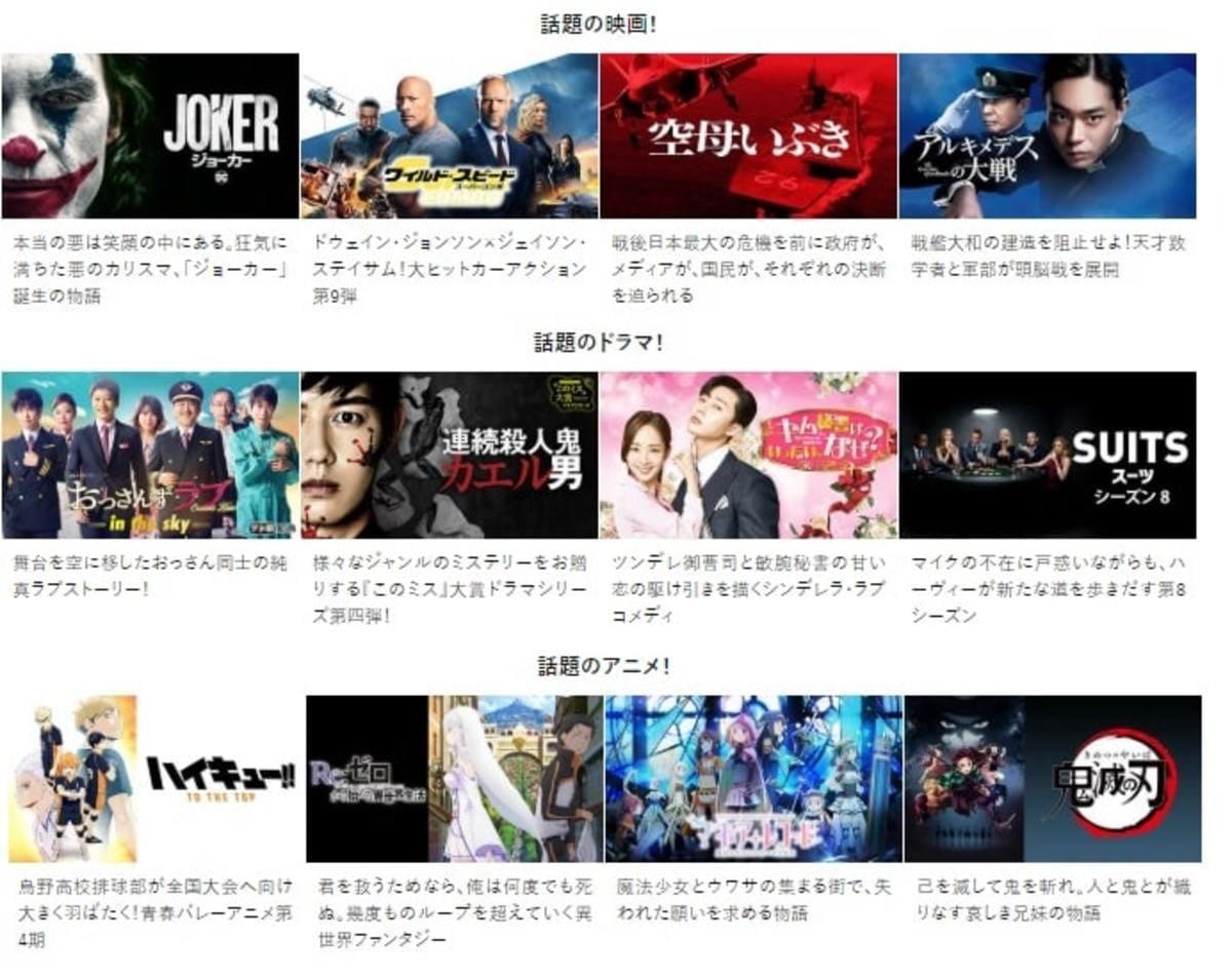 U-NEXTで映画やアニメを無料視聴する方法