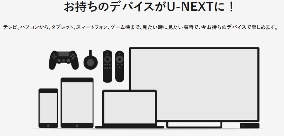 U-NEXTはいろんな機器(デバイス)で見れる