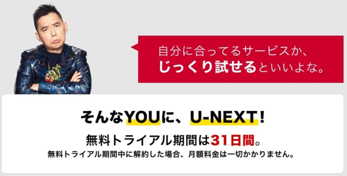 U-NEXTは初回31日間は無料で使える