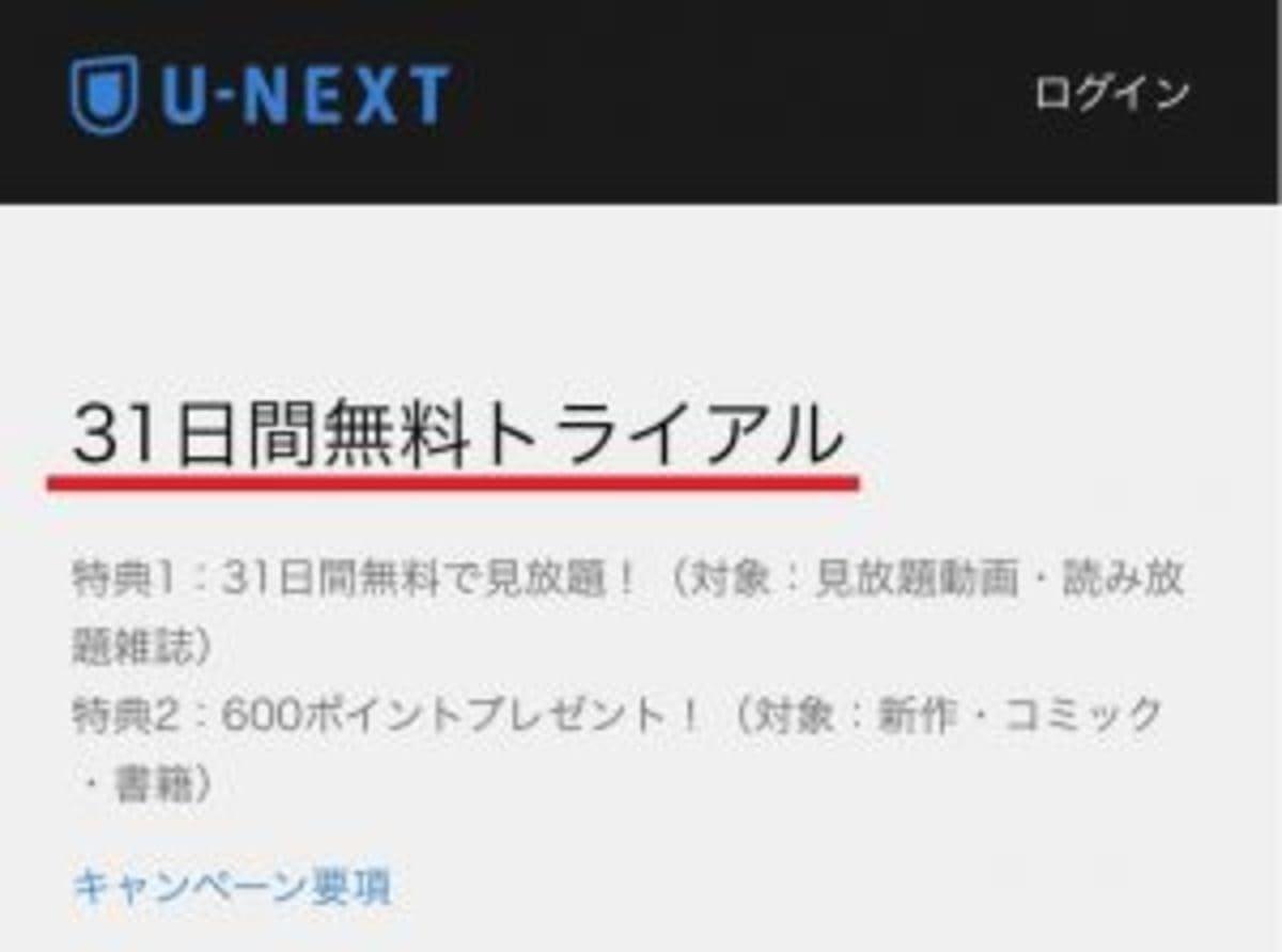 U-NEXT31日間無料トライアルの登録画面1