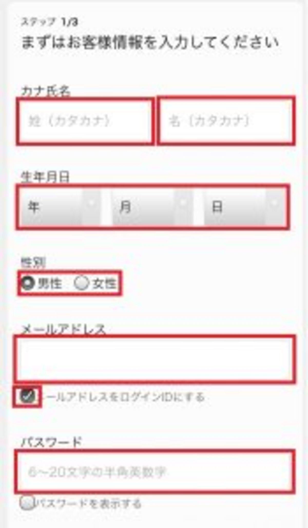 U-NEXTの登録画面の名前やメールアドレス入力画面