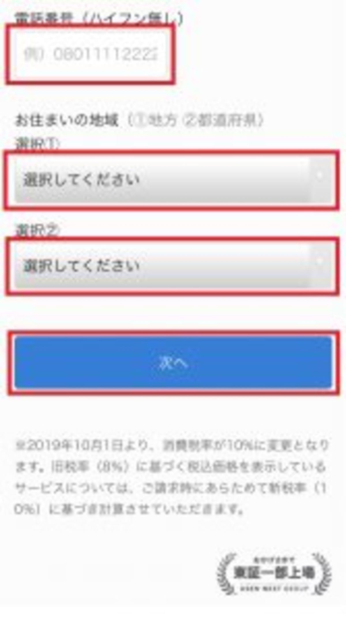U-NEXTの登録画面で電話番号や都道府県の登録画面