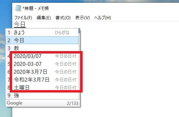 Google日本語入力なら『今日』とタイピングするだけで下のように予測変換に今日の日付が表示されます