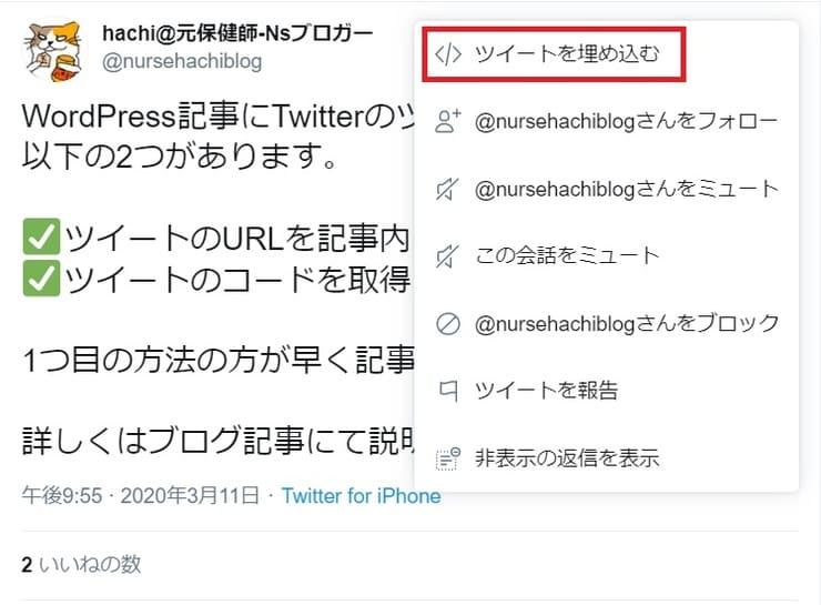 Twitterの右上をクリックして『</>ツイートを埋め込む』をクリック。