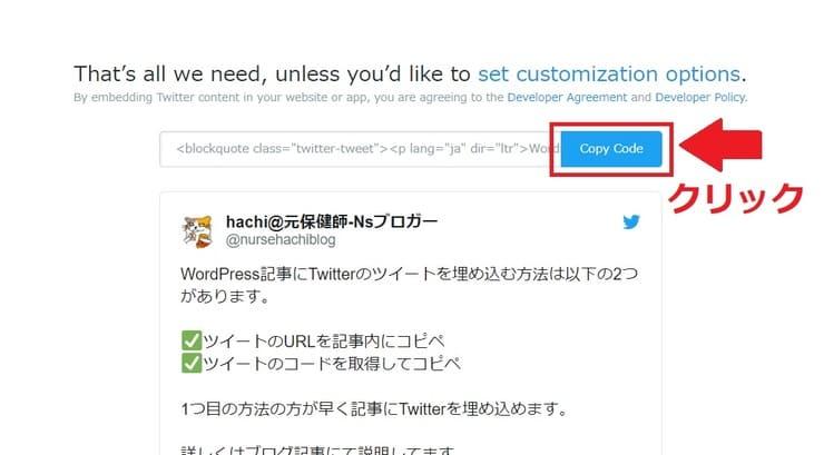 コード取得ページ移動して『Copy Code』をクリック。