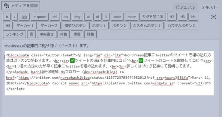 WordPressの記事内にツイートのコードを貼り付け(ペースト)ます。