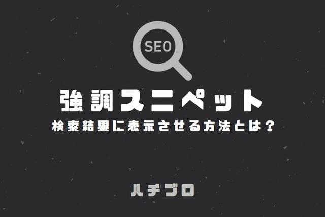 検索順位1位より上の0位!強調スニペットを検索結果に表示する5つのコツ!