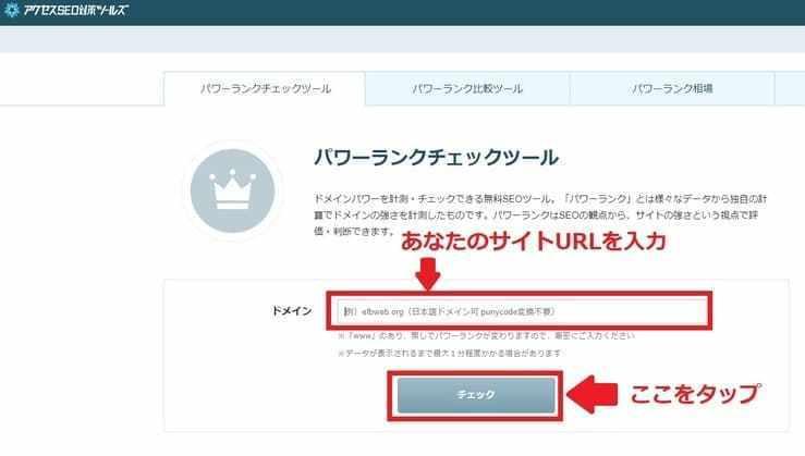 パワーランクチェクツールの使い方はあなたブログのURLを入れるだけ