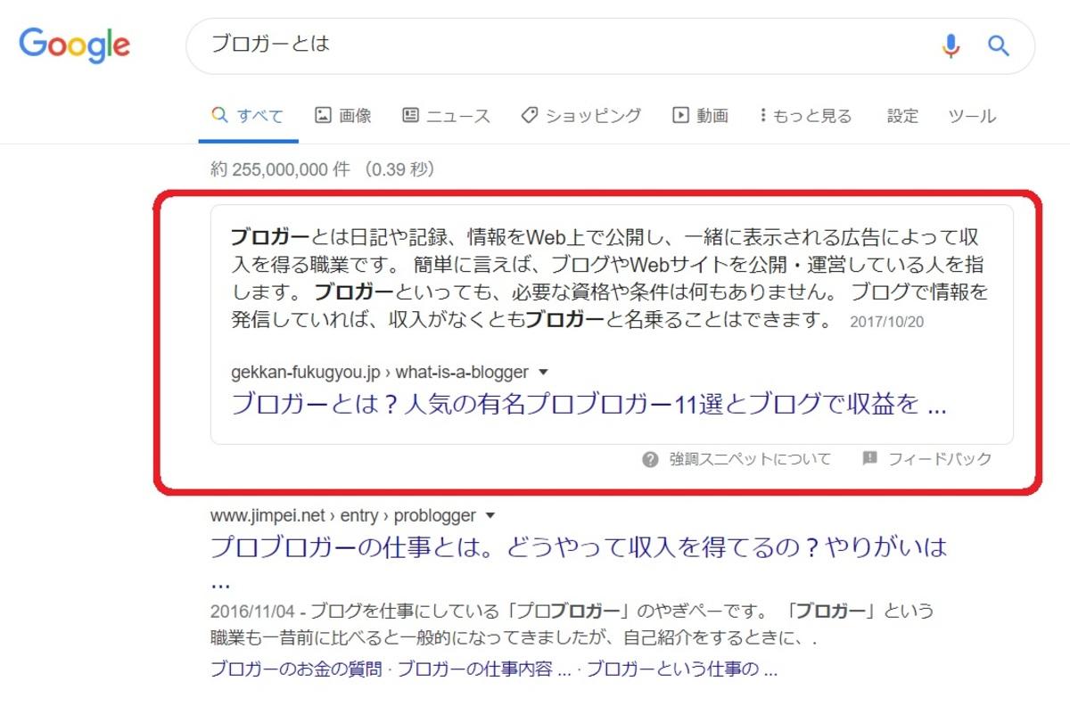 スニペットとは、グーグルの検索結果に表示される短い説明文や画像を交えたレビューが表示される箱のこと