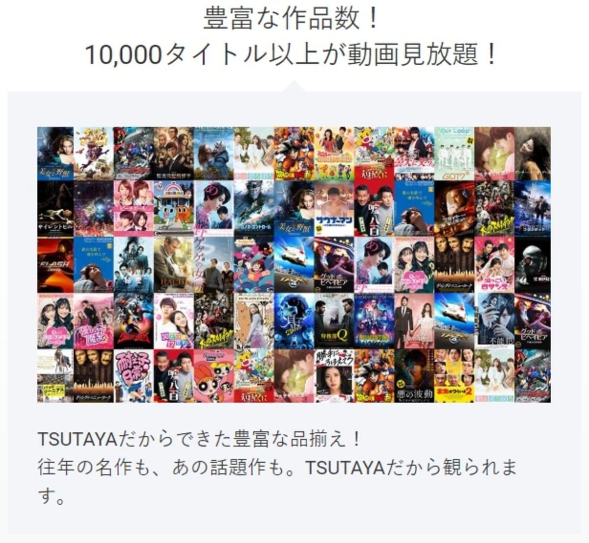 TSUTAYA TVは見放題作品が1万3千作品!動画ポイントでネット上レンタルも可能!