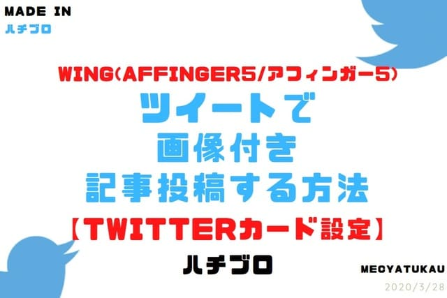 WING(Affinger5/アフィンガー5)でツイートに画像付き記事投稿する方法【Twitterカード設定】