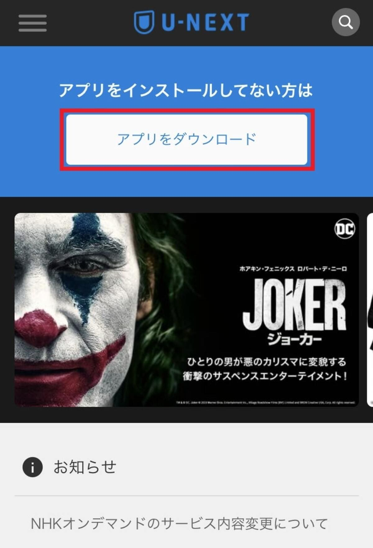 U-NEXTのアプリダウンロードの方法