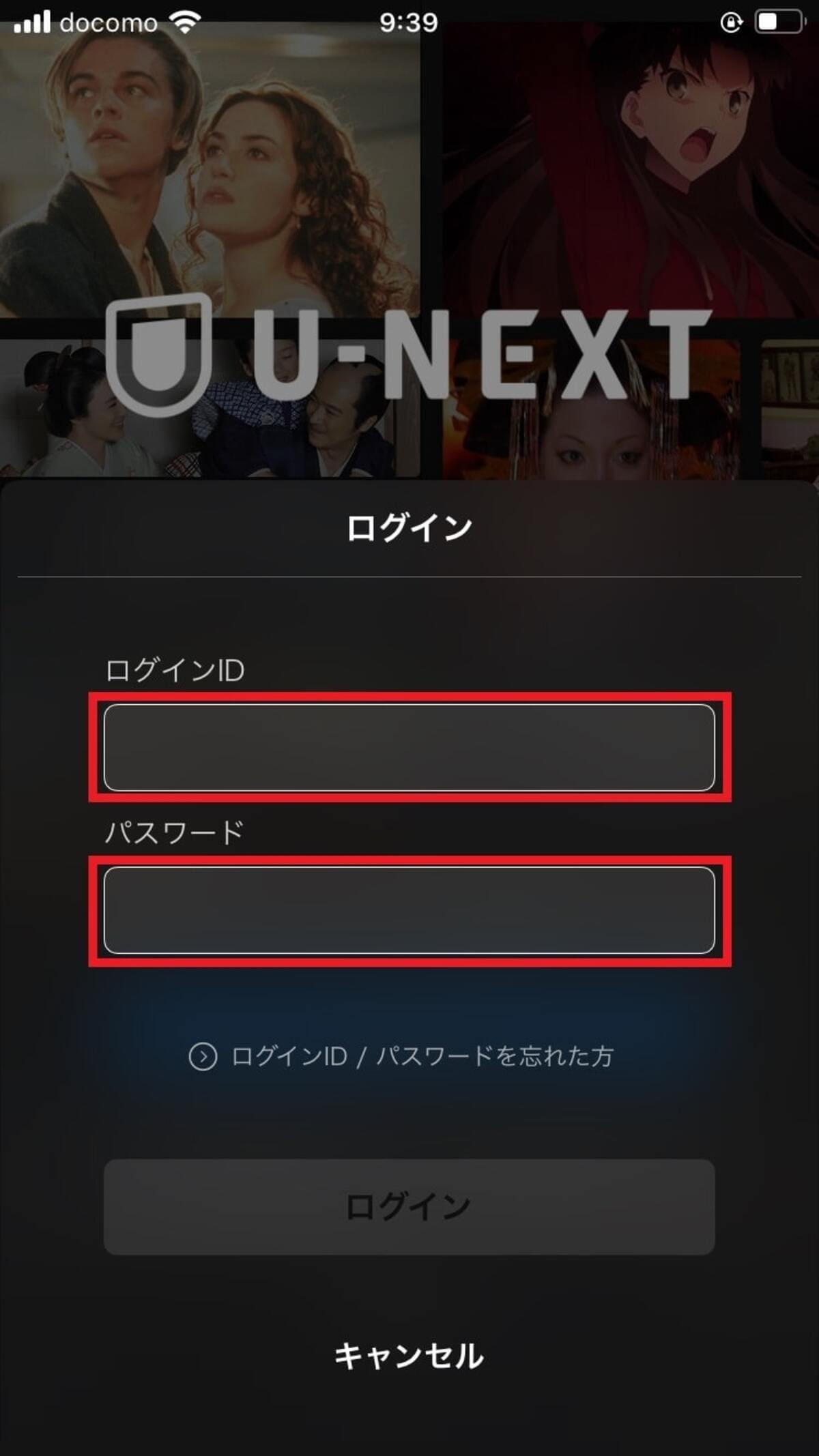 U-NEXTのログイン方法はログインIDとパスワードを入力するだけでOK