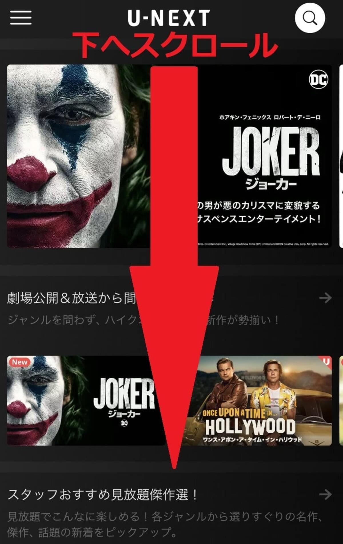 U-NEXTで好きな動画を見る検索方法は簡単