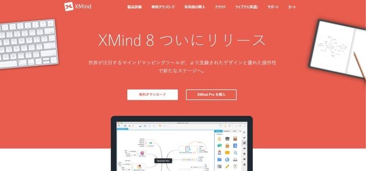 マインドマップツールXMind8のインストール方法