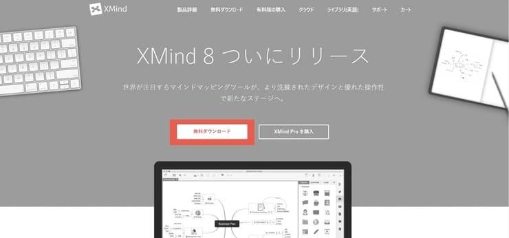 XMindダウンロード方法-無料ダウンロードをクリック-