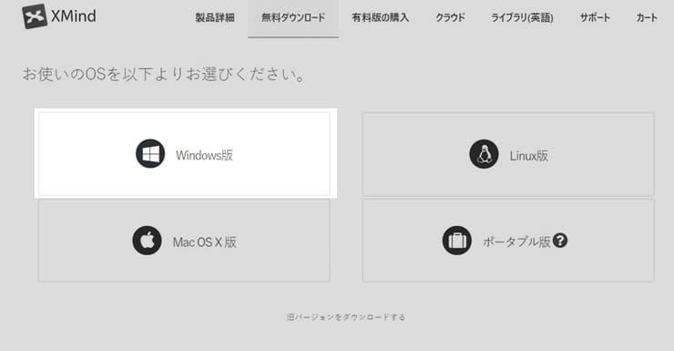 XMindのダウンロード方法(Windows版)