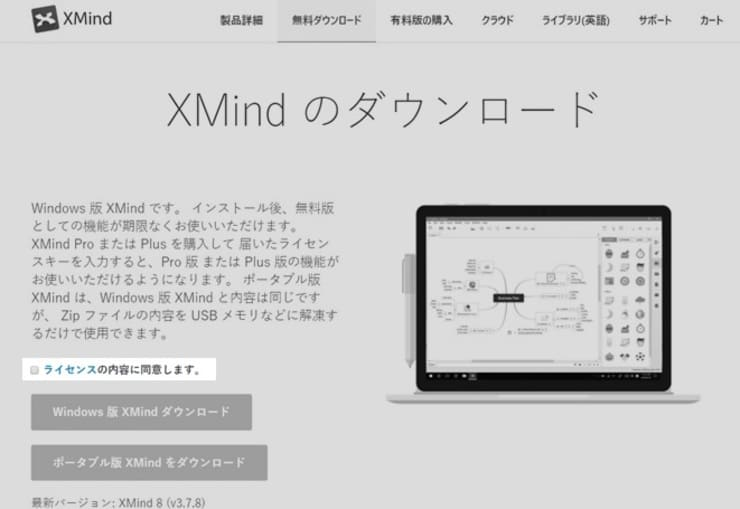 XMindのダウンロード方法(ライセンスの内容に同意)