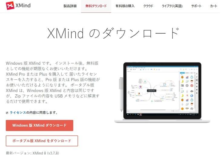 XMindのダウンロード方法(ボダンが押せるようになる)