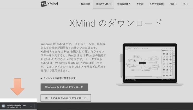XMindのダウンロードが開始され下に表示される