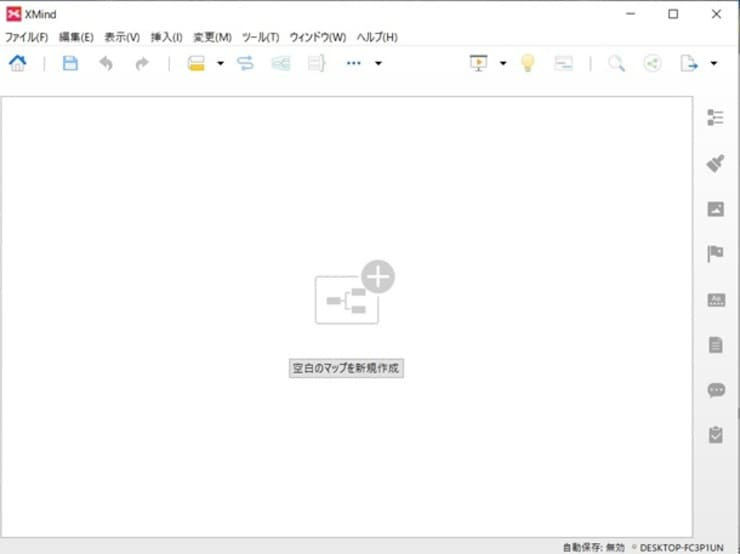 XMindのダウンロードが終了、installも終了