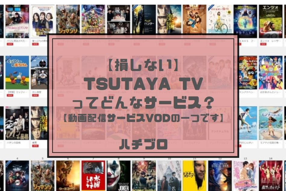【損しない】TSUTAYA TVってどんなサービス?【動画配信サービスVODの一つです】