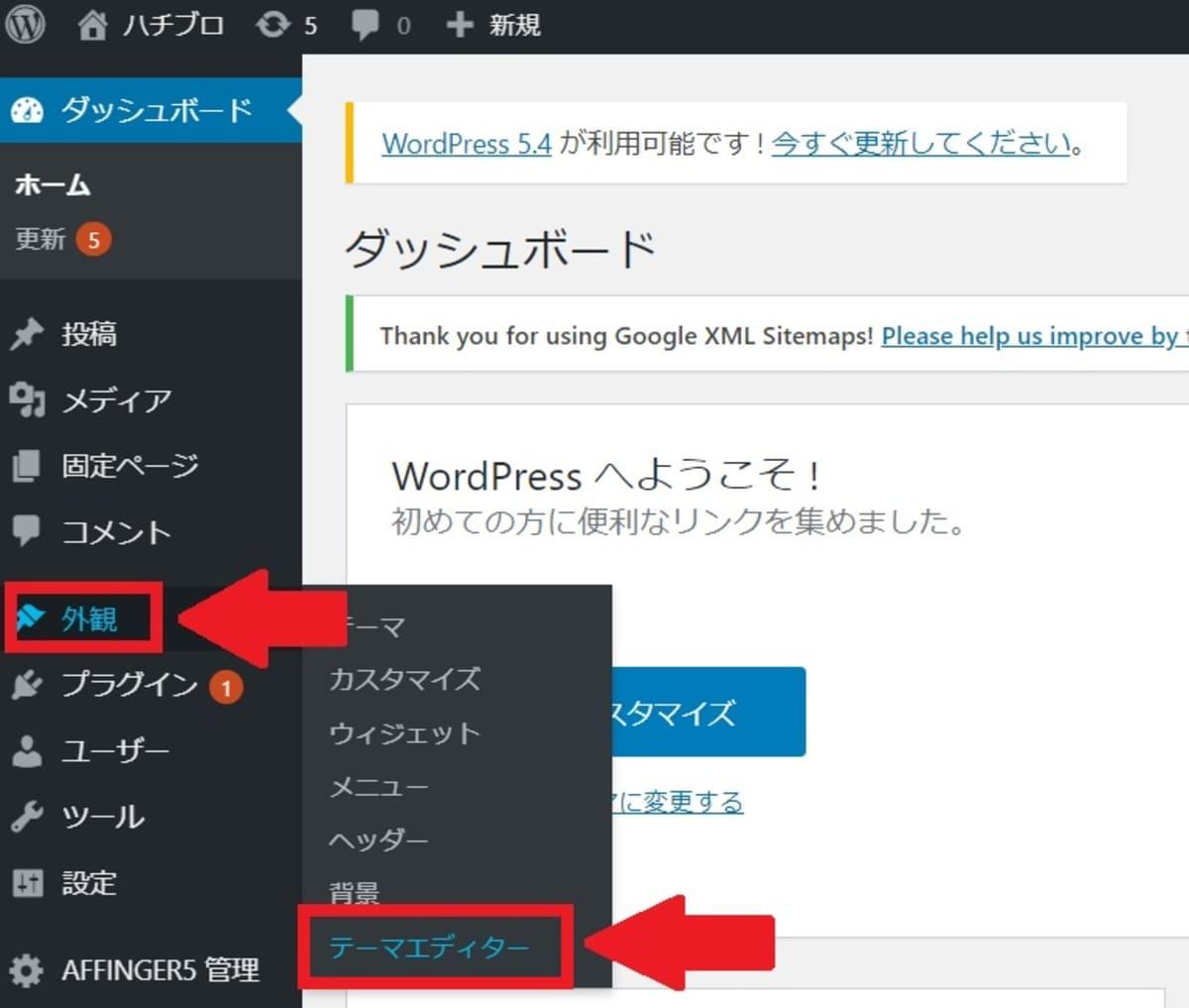 AFFINGER5のサイドバープロフィールを改行する方法(WordPressダッシュボード→外観→テーマエディター)