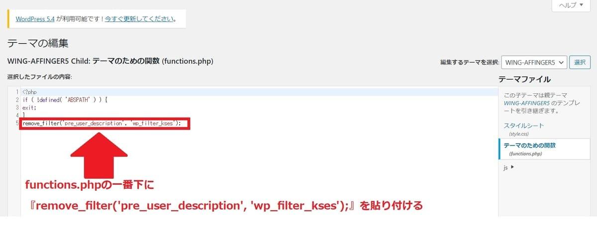 AFFINGER5のサイドバープロフィールを改行する方法「functions.phpの一番下に『remove_filter('pre_user_description', 'wp_filter_kses');』をコピペして更新」