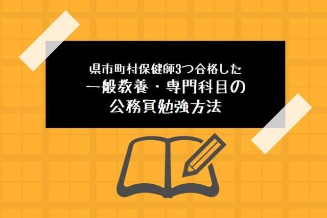 県市町村保健師3つ合格した管理人の一般教養、専門の公務員勉強方法!