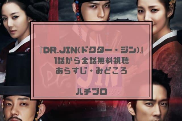 『Dr.JIN(ドクター・ジン)』を1話から全話無料視聴でみる!あらすじ・みどころも!