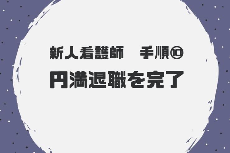 円満退職を完了【看護師の退職手順⑩】