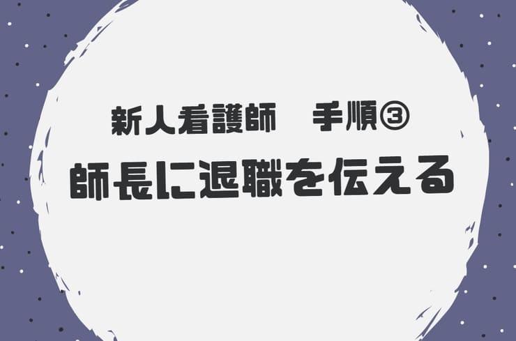 師長に退職することを正式に伝える【看護師の退職手順③】