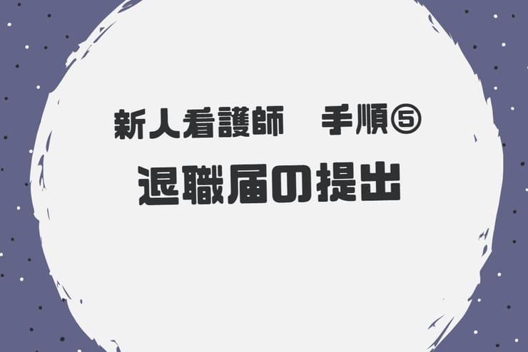 退職届の提出【新人看護師の退職手順⑤】