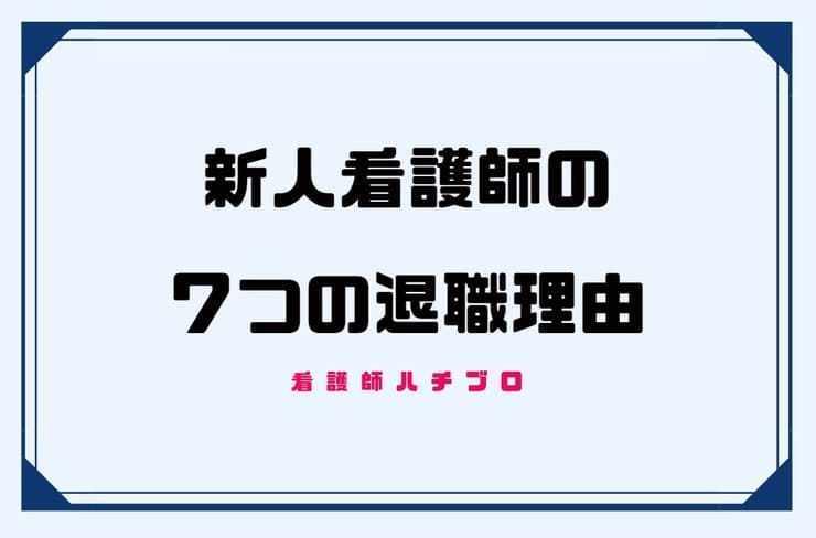 【悲報】新人看護師7つの離職・退職理由【引き止められない退職手順も】