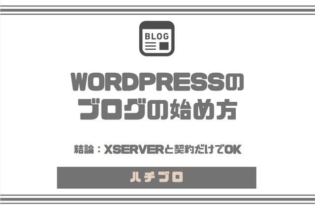 【初心者必見】WordPressブログの始め方を画像で全手順解説【Xserverと契約だけでOK】