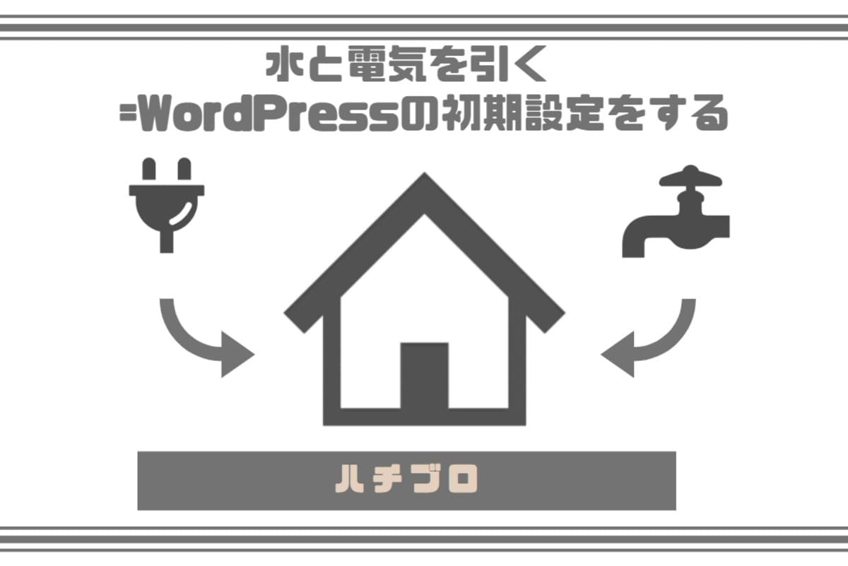水と電気を引く(= WordPress の初期設定をする)