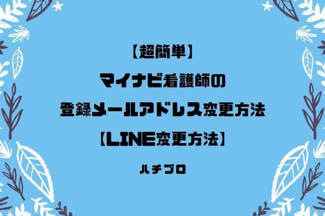 【超簡単】マイナビ看護師の登録メールアドレス変更方法【LINE変更方法】