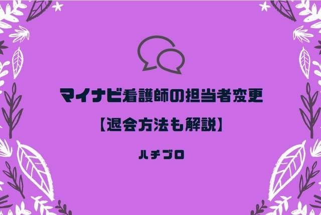 簡単!マイナビ看護師の担当者変更(アドバイザー)【退会方法も解説】